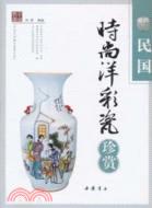 民國時尚洋彩瓷珍賞(簡體書)