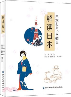 解讀日本:日本文化的小百科全書(簡體書)