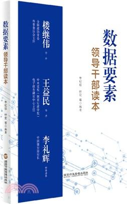 數據要素領導幹部讀本(簡體書)