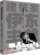 建築家伊東豐雄:永遠熱情前衛的冒險家(簡體書)