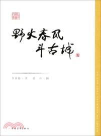 野火春風斗古城(簡體書)