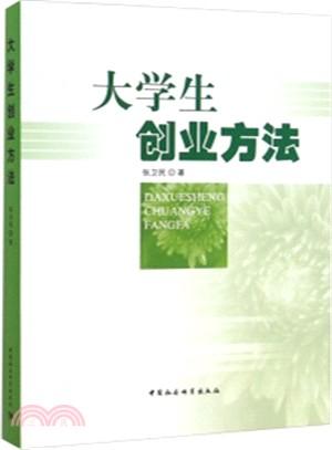 大學生創業方法(簡體書)