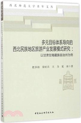 多元目標體系導向的西北民族地區旅遊產業發展模式研究:以甘肅甘南藏族自治州為例(簡體書)