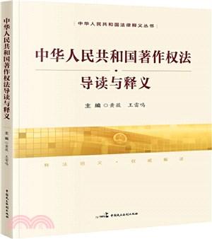 《中華人民共和國著作權法》導讀與釋義(簡體書)