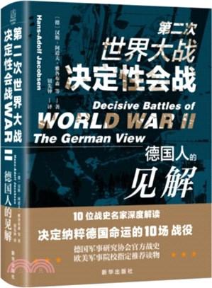 第二次世界大戰決定性會戰:德國人的見解(簡體書)