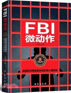 FBI微動作(簡體書)