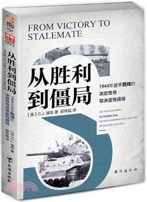從勝利到僵局:1944年夏季西線的決定性與非決定性戰役(簡體書)