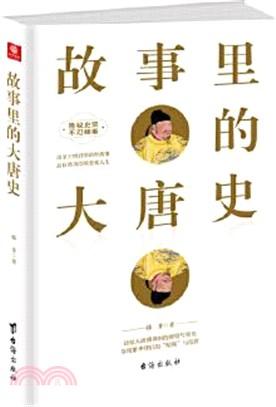 故事裡的大唐史(簡體書)