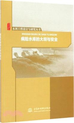 病險水庫的大壩與安全(簡體書)