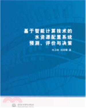 基於智慧計算技術的水資源配置系統預測評價與決策(簡體書)