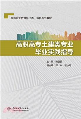 高職高專土建類專業畢業實踐指導(簡體書)