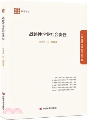 戰略性企業社會責任(簡體書)
