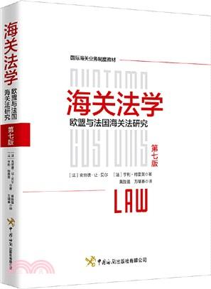 海關法學:歐盟與法國海關法研究(第7版)(簡體書)
