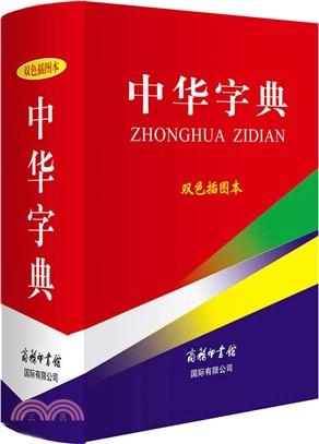 中華字典(雙色插圖本)(簡體書)