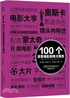 100個改變電影的偉大觀念(簡體書)