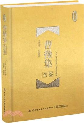 曹操集全鑒(珍藏版)(簡體書)