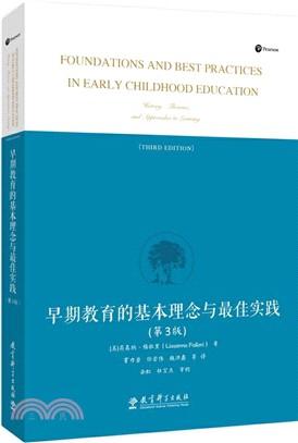 早期教育的基本理念与最佳实践