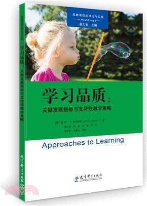 学习品质 : 关键发展指标与支持性教学策略