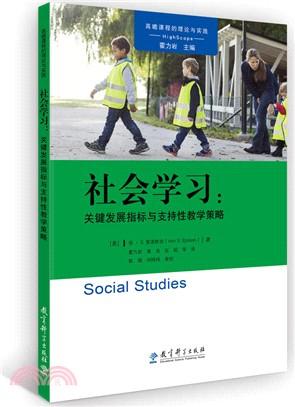 社会学习 : 关键发展指标与支持性教学策略