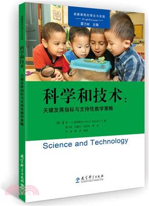 科学和技术 : 关键发展指标与支持性教学策略