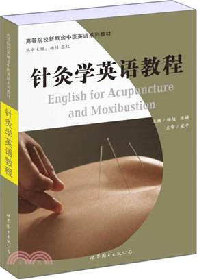 針灸學英語教程(簡體書)