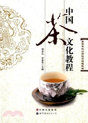 中國茶文化教程(簡體書)