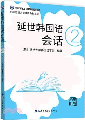 延世韓國語會話2(掃碼聽書)(簡體書)