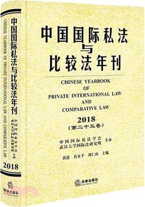 中國國際私法與比較法年刊2018‧第二十三卷(簡體書)