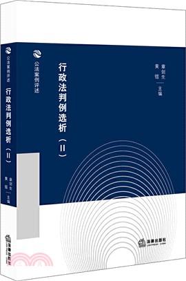 行政法判例選析(Ⅱ)(簡體書)