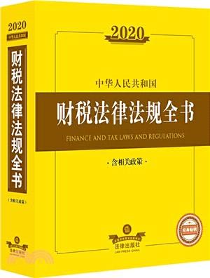 2020中華人民共和國財稅法律法規全書(含相關政策)(簡體書)