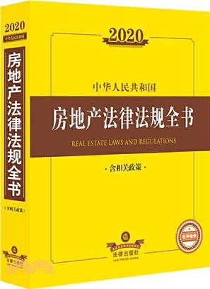 2020中華人民共和國房地產法律法規全書(含相關政策)(簡體書)