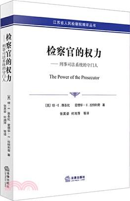 檢察官的權力:刑事司法系統的守門人(簡體書)