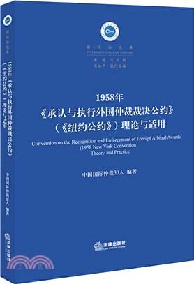 1958年《承認與執行外國仲裁裁決公約》(《紐約公約》)理論與適用(簡體書)