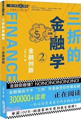 三折的金融學2:金融創新(簡體書)