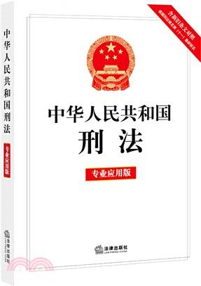 中華人民共和國刑法(專業應用版)(簡體書)