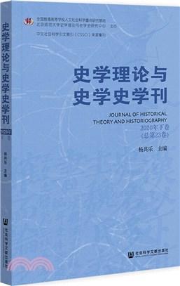 史學理論與史學史學刊‧2020年下卷‧總第23卷(簡體書)
