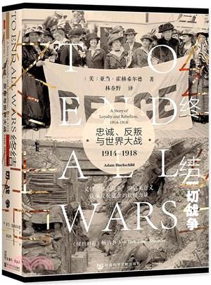 終結一切戰爭:忠誠、反叛與世界大戰1914-1918(簡體書)