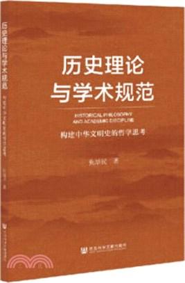 歷史理論與學術規範:構建中華文明史的哲學思考(簡體書)