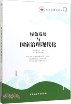 綠色發展與國家治理現代化(簡體書)
