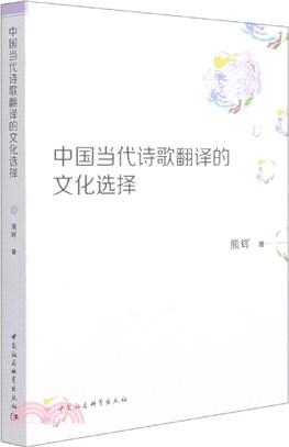 中國當代詩歌翻譯的文化選擇(簡體書)