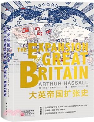 大英帝國擴張史(簡體書)