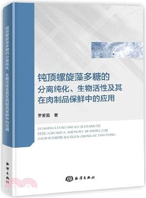 鈍頂螺旋藻多糖的分離純化、生物活性及其在肉製品保鮮中的應用(簡體書)