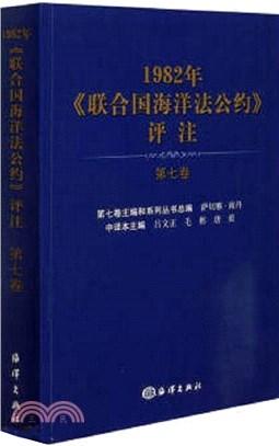 1982年《聯合國海洋法公約》評注‧第七卷(簡體書)