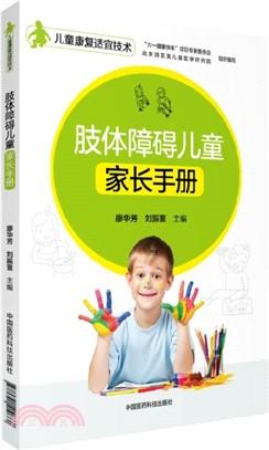 兒童康復適宜技術:肢體障礙兒童家長手冊(簡體書)