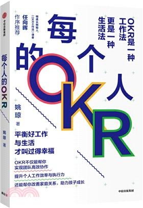 每個人的OKR(簡體書)