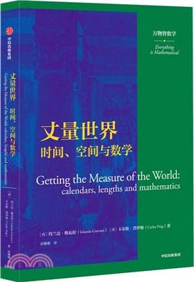 丈量世界:時間、空間與數學(簡體書)