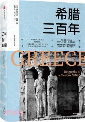 希臘三百年(簡體書)