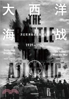 大西洋海戰:決定歐洲命運的海上對決1939-1945(簡體書)