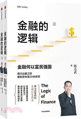 金融的邏輯:金融何以富民強+通往自由之路(全2冊)(簡體書)