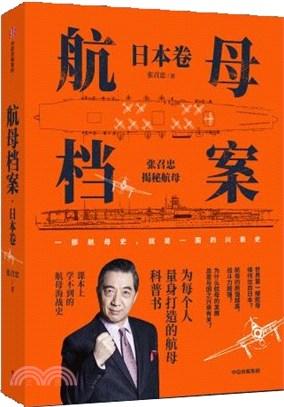 航母檔案:日本卷(簡體書)